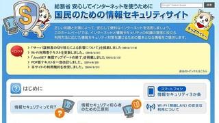 パスワード有りでも危険?意外Wi-Fiスポット盗聴データ抜き取りを防ぐテクニック.jpg