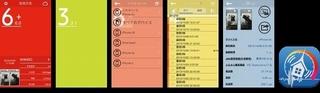 自宅の震度がわかる iPhone アプリ 「i震度」を期間限定で無料化.jpg